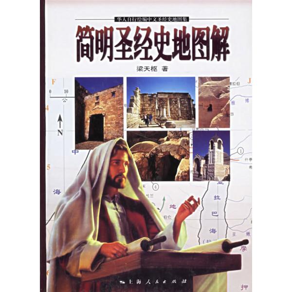 简明中国历史地图集_简明圣经史地图解(出版社断印!) – 报佳音书店